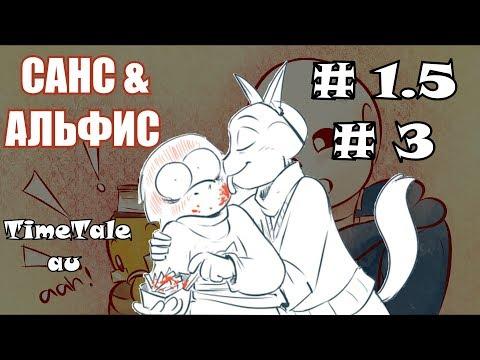 Санс и Альфис [TimeTale] Часть 1.5 и 3 (undertale comic dub)