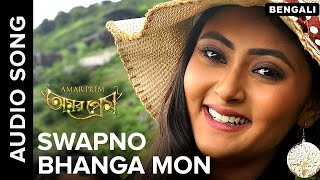Swapno Bhanga Mon | Full Audio Song | Amar Prem Bengali Movie 2016