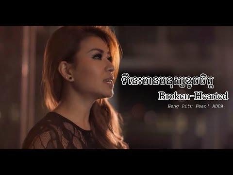 ទីនេះមានមនុស្សខូចចិត្ត   Broken-Hearted (Official MV) - Heng Pitu Feat' ADDA
