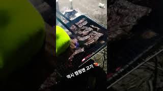 역시 캠핑 엔 고기