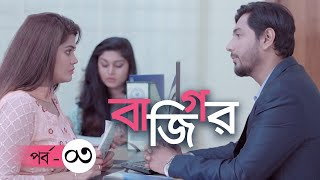 বাজিগর | Episode - 03 | Golam Kibria Tanvir , Moumita | Bangla New Drama Series 2021