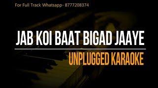 Jab Koi Baat Bigad Jaaye | Kumar Sanu | Atif Aslam | Shirley Setia | Unplugged Karaoke