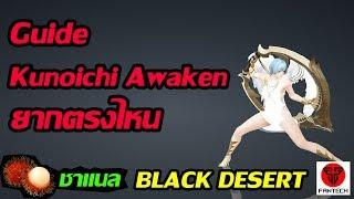 Black Desert Online : Kunoichi Awakening Guide ยากตรงไหน