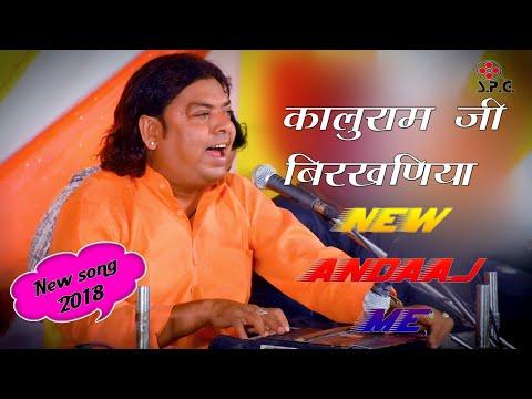 कालूराम बिखरनिया का सुपरहिट भजन 2018 SPG Studio Kaluram Bikharniya