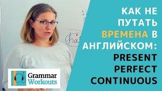 Как отличать настоящие времена в английском: Simple, Perfect и Continuous