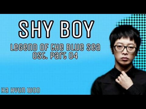 Ha Hyun Woo - Shy Boy Lyrics ( Legend of the Blue Sea OST. Part 04 )