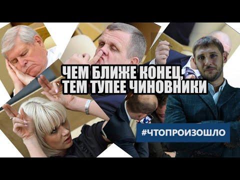 Оппозиционных депутатов не пустили в думу #ЧТОПРОИЗОШЛО