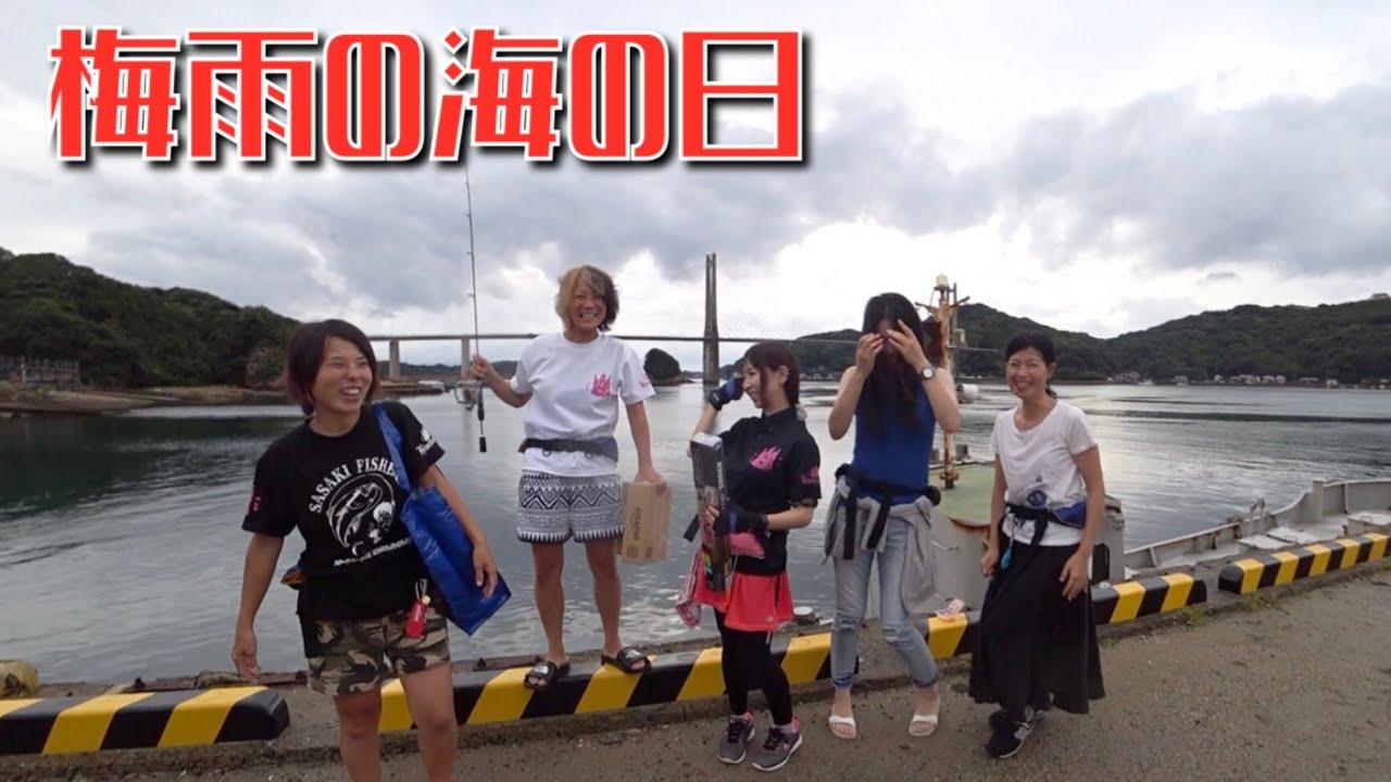 【初のメンバー全員集合】歴史的豪雨の海の日に近所で釣りしてみたら...(Vol.415)