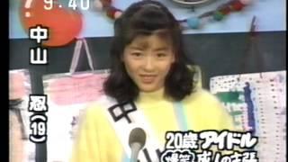 田村英里子 中山忍 1993.