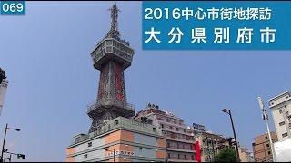 2016中心市街地探訪069・・大分県別府市