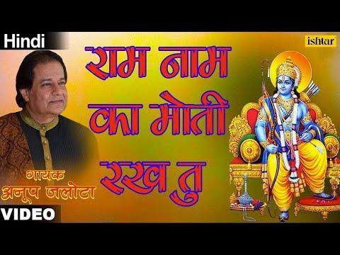 Anup Jalota - Ram Naam Ka Moti Rakh Tu (Bhajan Path) (Hindi)