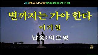 [제작_(사)한국시낭송문화예술연구회]- 별까지는 가야 …