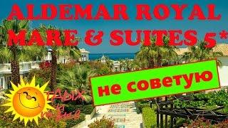Отель ALDEMAR ROYAL MARE & SUITES 5 * (#Греция, о. #Крит). Отзыв об отеле!(, 2016-06-11T14:00:01.000Z)