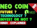 Neo Coin Future Prediction - Future of Smart Contracts - Invest or Not ? Explained [Hindi]