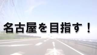 【GN125】GN倶楽部列島横断リレー東海編 thumbnail