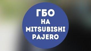 Газодизель. Обзор ГБО 4-5 поколения на Мисубиси Паджеро 2015г