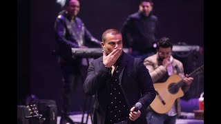 عمرو دياب بولع المسرح باغنية سهران لايف و تفاعل الجمهور الرهيب من حفلة المنارة 2020