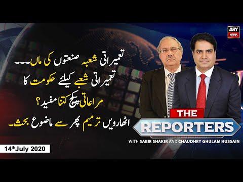 The Reporters | Sabir Shakir | ARYNews | 14 July 2020