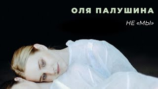 Смотреть клип Оля Палушина- Не «Мы»