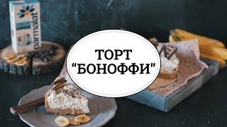 Торт Боноффи [sweet & flour]