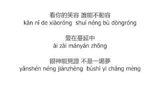 美女与野兽 歌词  Mei Nu Yu Ye Shou Lyrics - Beauty and The Beast Mandarin Lyrics