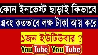 Zero Invest How YouTubers Make Money   YouTube Bangla