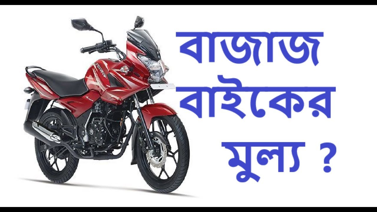 Bajaj motorcycles latest price in Bangladesh | Bajaj Pulsar 150 ...