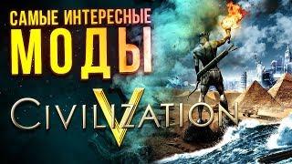 лУЧШИЕ МОДЫ для CIVILIZATION V
