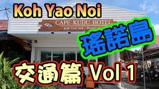 【泰國旅遊。瑤諾島】瑤諾島之交通篇Vol 1|Koh Yao Noi| Phuket ...