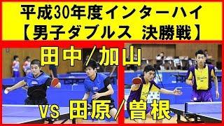 卓球 ダブルス決勝戦 インターハイ2018 田中/加山(愛工大名電) VS 田原/...