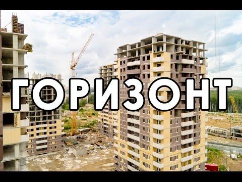 Новостройки Тюмени.  Видеоэкскурсия  ЖК Горизонт.
