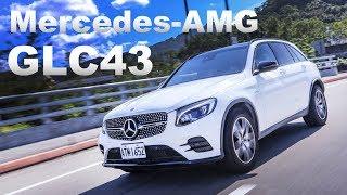 全方位熱血休旅!Mercedes-AMG GLC43 4MATIC