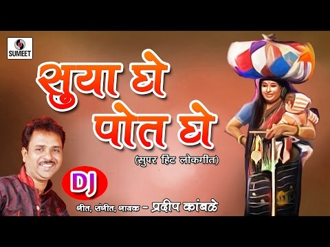 Suya Ghe Pot Ghe DJ - Marathi Lokgeet - Sumeet Music