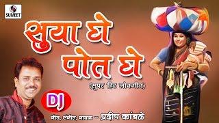 Suya Ghe Pot Ghe DJ - Marathi Lokgeet - Sumeet ...