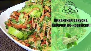 Кабачки по-корейски! Пикантная закуска из кабачков / Вкусные и простые рецепты с фото