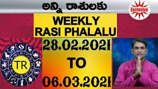 Weekly Rasi Phalalu February 28th To March 06th 2021 || TR CREATIONS || అన్ని రాశుల వారికి