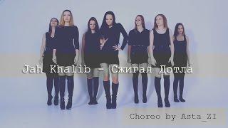 Jah Khalib - Сжигая Дотла/ choreo by Asta_ZI / Asta ZI