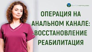 После операции на анальном канале: восстановление, реабилитация.  Прямой эфир с Марьяной Абрицовой
