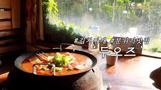 제부도 맛집 '두오즈' / 화성 맛집 김…