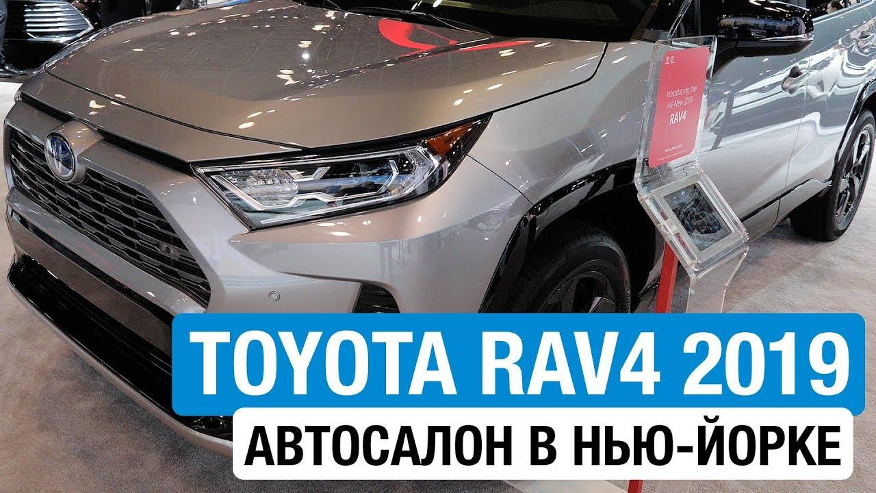 Тойота рав 4 в алматы в автосалонах тойота сити, тойота центр алматы и. Вы можете купить новый кроссовер toyota rav4 2018 года выпуска в 7.