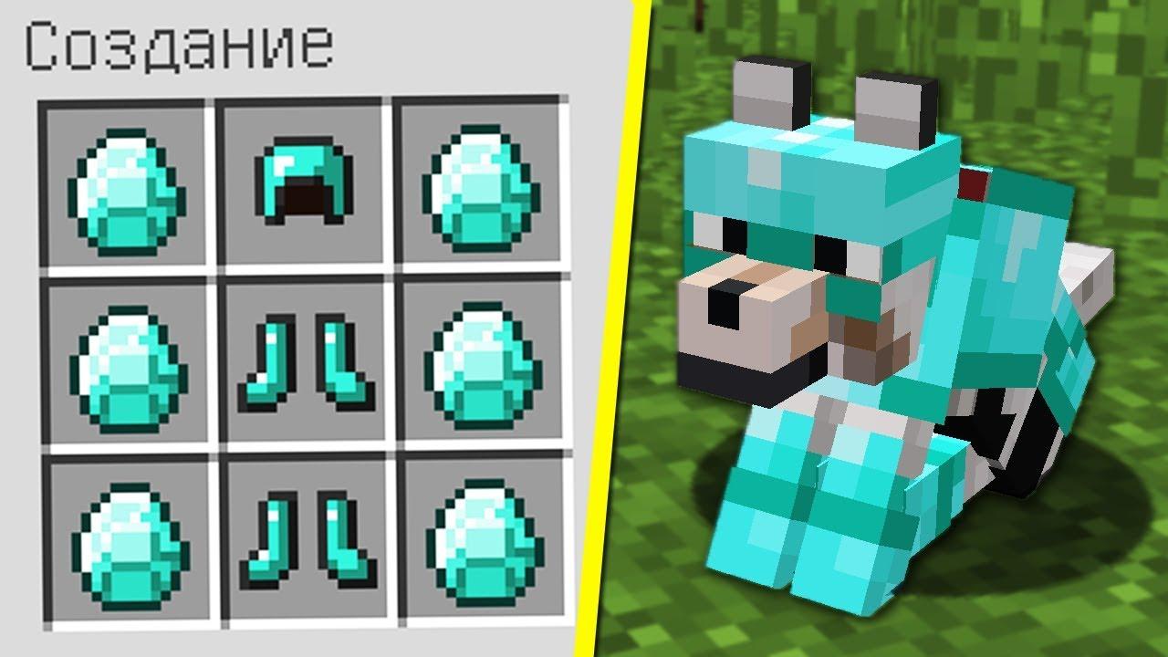 Minecraft как сделать одежду фото 14