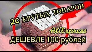 20 СУПЕР ТОВАРОВ с AliExpress  НЕ ДОРОЖЕ 100 Рублей(, 2017-01-21T14:22:46.000Z)