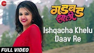 is-acha-khelu-daav-re-gadbad-jhali-usha-nadkarni-rajesh-shringarpure-neha-gadre-vikas-patil
