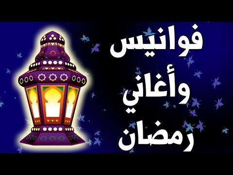 فانوس رمضان و اغاني رمضان و صور رمضان التطبيقات على Google Play