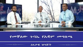 ethiopia-esat-eletawi-wed-04-dec-2019