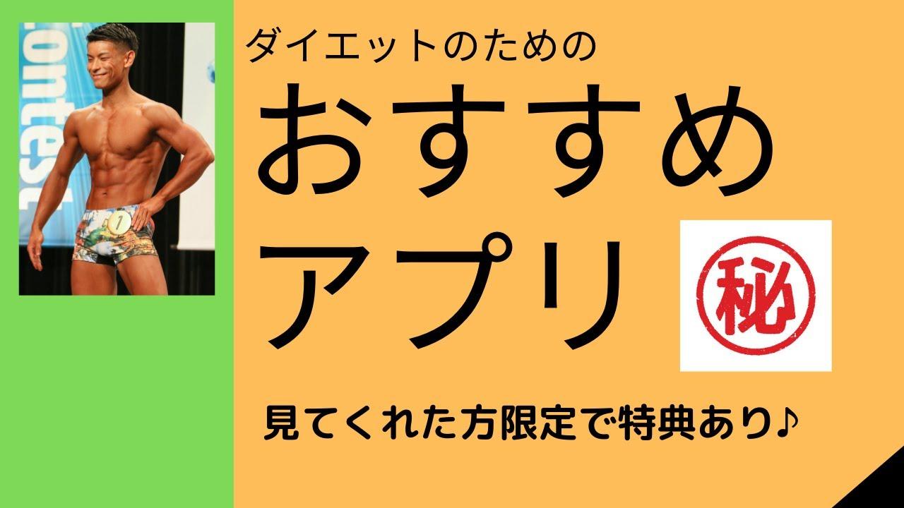ダイエット おすすめ アプリ