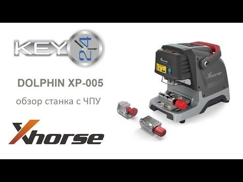Dolphin XP-005 - обзор станка с ЧПУ для изготовления ключей