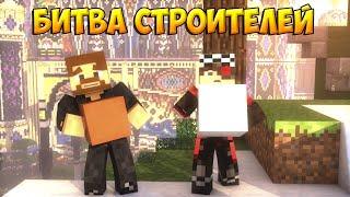 Minecraft Битва строителей - Build Battle - Любовь и бассейн