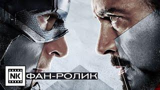 Первый мститель: Противостояние 2016 [ Русский трейлер ] Фан-ролик