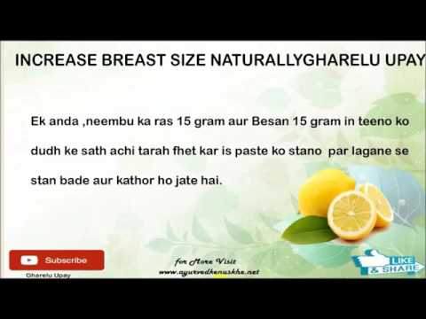 Make boobs Tight, Strong-Stan Badhne ke Treatment स्तन की कमजोरी, ढीलापन, छोटापन दूर करने के ३० आयुर्वेदिक उपचार  Breast